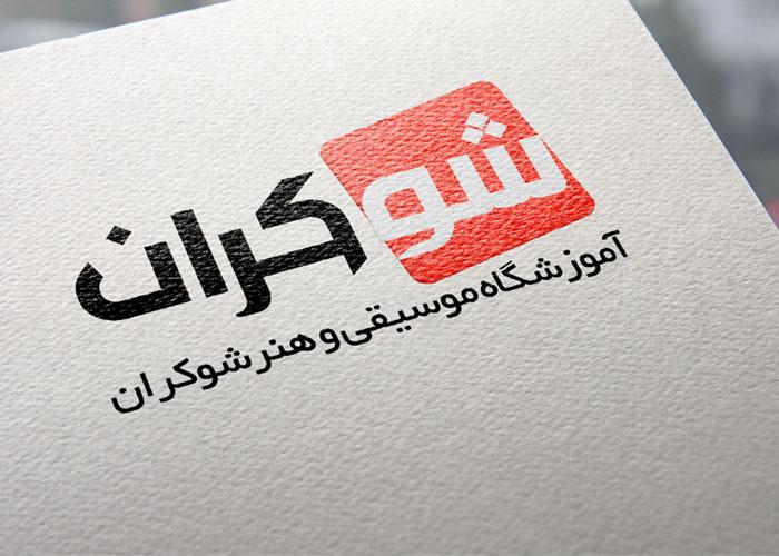 طراحی لوگو شوکران
