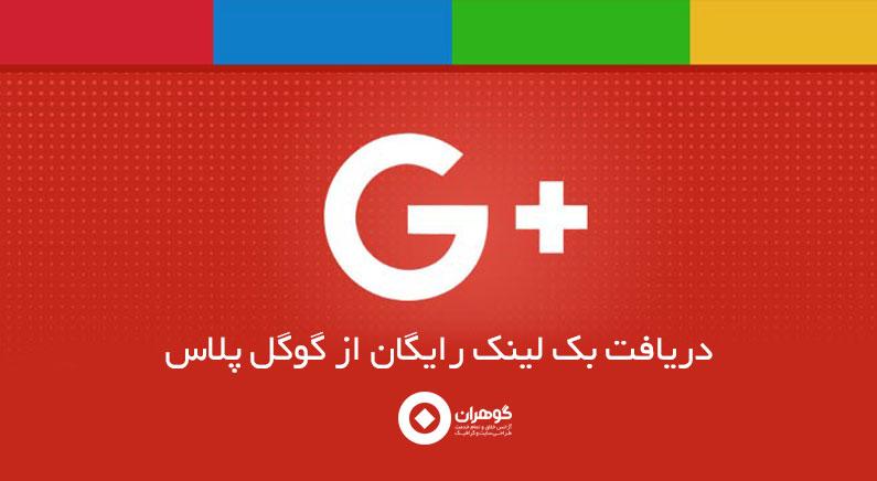 بک لینک رایگان گوگل پلاس