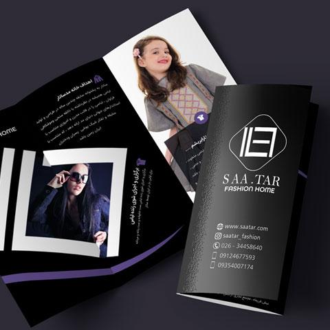 طراحی بروشور, طراحی بروشور تبلیغاتی, آموزش طراحی بروشور تبلیغاتی,طراحی کاتالوگ, چاپ بروشور, بروشور چیست, بروشور چیست ؟, انواع بروشور, بروشور به انگلیسی, طراحی مجله, شرکت طراحی کاتالوگ, نمونه کار طراحی کاتالوگ
