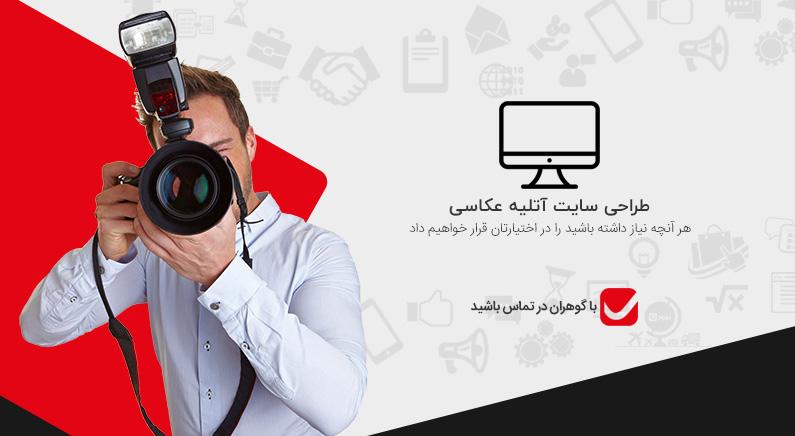 طراحی سایت آتلیه,طراحی سایت آتلیه عکاسی,طراحی وب سایت آتلیه,طراحی سایت عکاسی,طراحی سایت عکاس,طراحی سایت در کرج