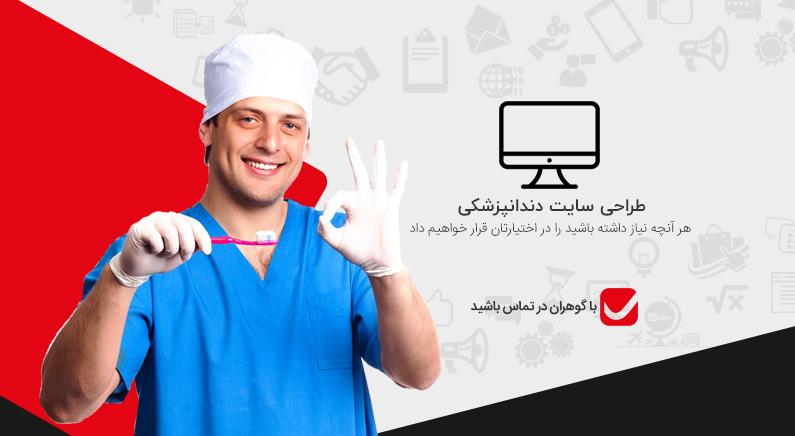 طراحی سایت دندانپزشکی,طراحی وب سایت دندانپزشکی