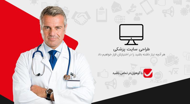 طراحی سایت پزشکی,طراحی وب سایت پزشکی در کرج,طراحی سایت پزشکان,طراحی وب سایت پزشک
