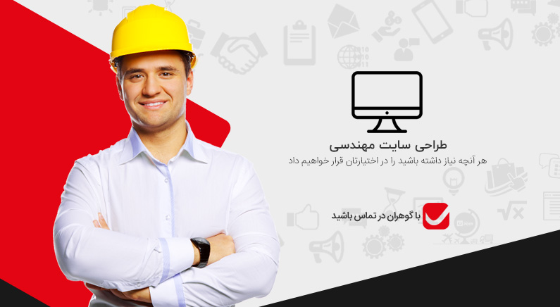 طراحی سایت مهندسی