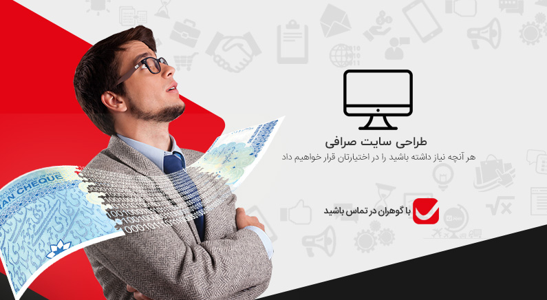طراحی سایت صراف و صرافی آنلاین