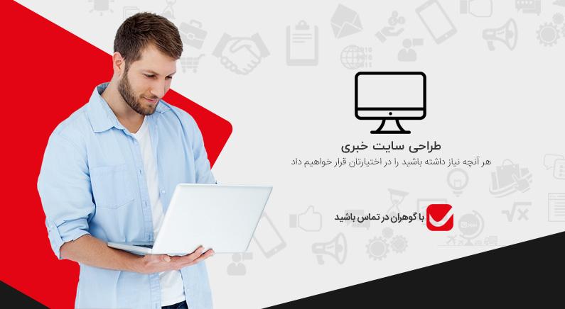 طراحی سایت خبری,طراحی وب سایت خبری,طراحی وب سایت خبری در کرج