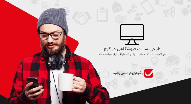 طراحی فروشگاه اینترنتی در کرج