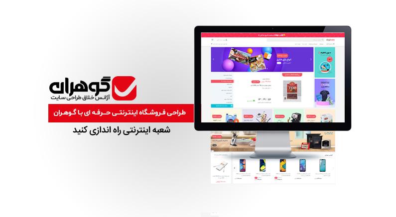 طراحی فروشگاه اینترنتی کرج