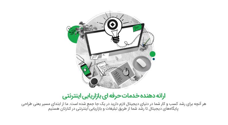 خدمات بازاریابی اینترنتی