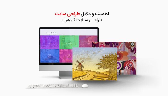 اهمیت طراحی وب سایت در کرج