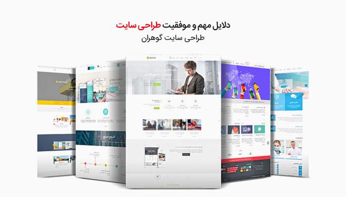 طراحی وب سایت کرج